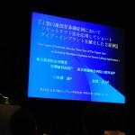 平成20年 学会参加・研修会開催報告の詳細へ