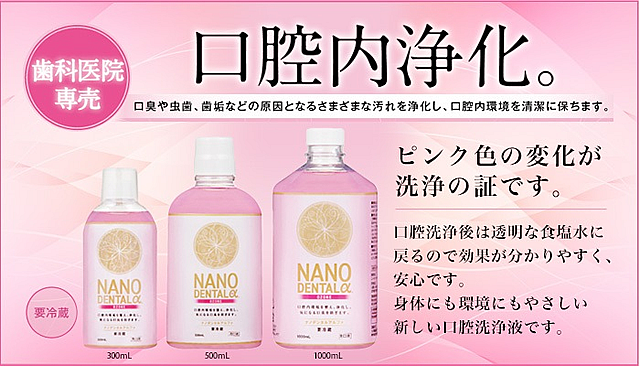 ozon-nanobaburu_001