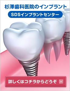 杉澤歯科医院のインプラント