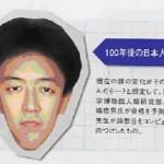日本人の顔の詳細へ